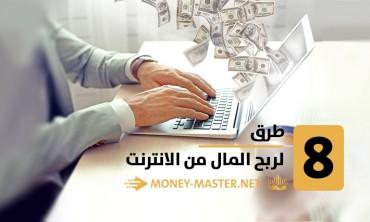 طريقة جديدة لكسب المال عبر الإنترنت