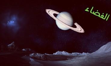 """ما لا تعرفه عن """"الفضاء"""" ، معلومات مذهلة"""