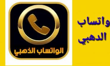 الواتساب الدهبي : واتساب جديد بمميزات رهيبة وعجيبة