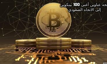 في الثلاثين يومًا الماضية ، جمعت أفضل 100 عنوان بيتكوين 11 مليار دولار من Bitcoin
