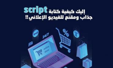لاصحاب التجارة الالكترونية | طريقة كتابة سكريبت جذاب و مقنع للفيديو الاعلاني