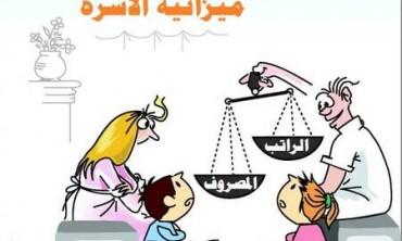 أولويات تركز على ميزانية الأسرة