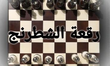 الشطرنج حرب أكثر منها لعبة