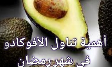 فوائد الأفوكادو (فاكهة التمساح) في شهر رمضان