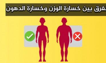 الفرق بين خسارة الدهون وخسارة العضلات والوزن بشكل عام